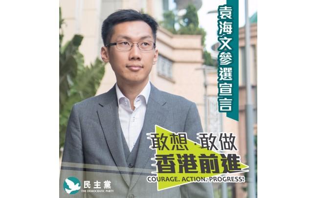 九龍西泛民初選 - 袁海文參選宣言